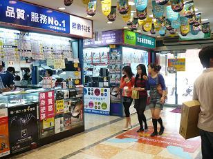台北の電脳街