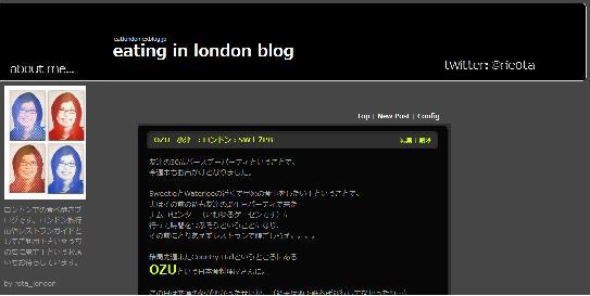 ロンドンのグルメブログ