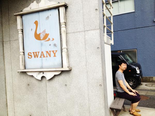 鎌倉SWANY スワニー