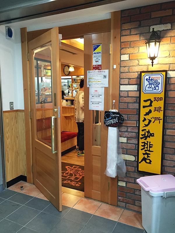 コメダ珈琲店 鎌倉小町店