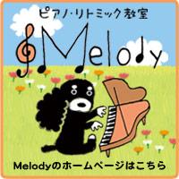 ピアノ・リトミック教室Melodyのホームページ