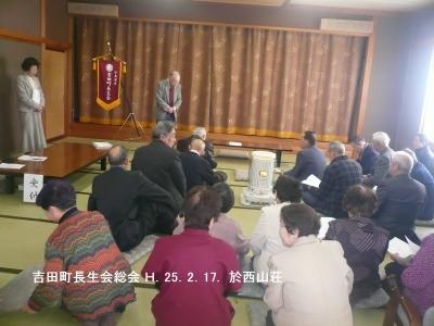 H250217吉田町長生会総会?