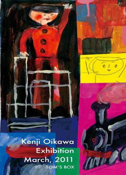 及川賢治個展2011