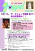 ゴスペル・ワークショップ滋賀2011