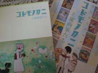 コドモノクニと童画家たちのパンフ&図録