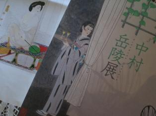 中村岳陵展のパンフ&図録