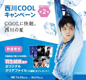 西川キャンペーン