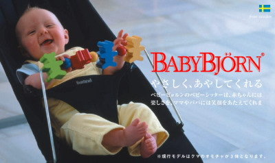 BABY BJORN Baby sitter 123