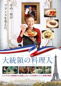 大統領の料理人 フランス大統領官邸史上唯一の女性料理人の実話をもとに、... シネマアナリスト・