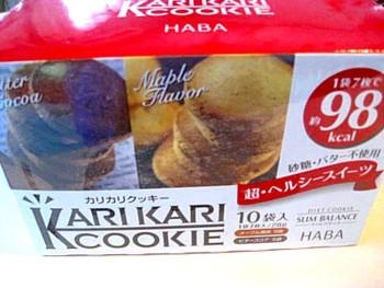 ハーバーダイエットクッキー