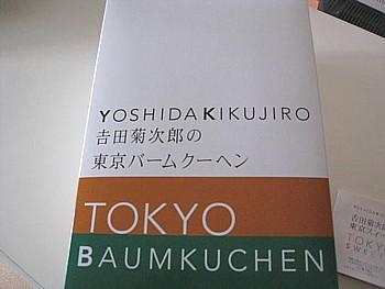 ブールミッシュ吉田菊次郎のバームクーヘン