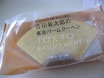 ブールミッシュ吉田菊次郎のバームクーヘン3