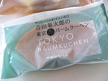 ブールミッシュ吉田菊次郎のバームクーヘン9