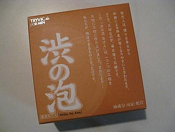柿渋石けん2