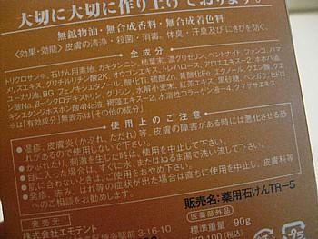 柿渋石けん5