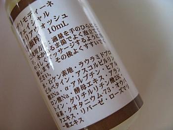 水溶性ビタミンC誘導体6