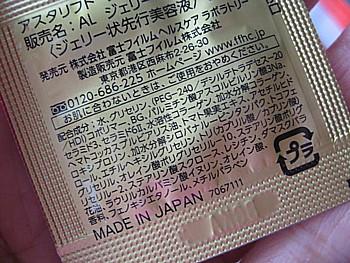 アスタリフト500円セット5