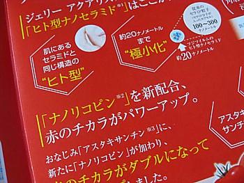 アスタリフト500円セット8