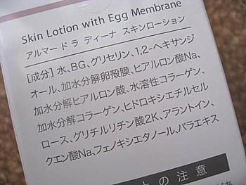 卵殻膜化粧品3