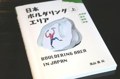 日本ボルダリングエリア(上)