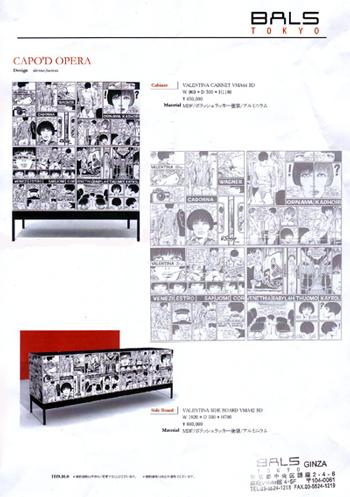 クレパックスの家具
