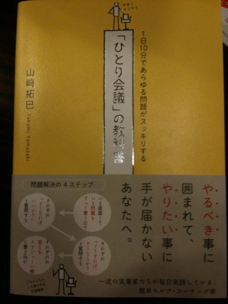 お気に入りのビジネス書01