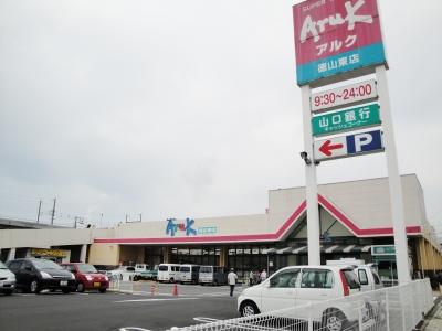アルク徳山東店