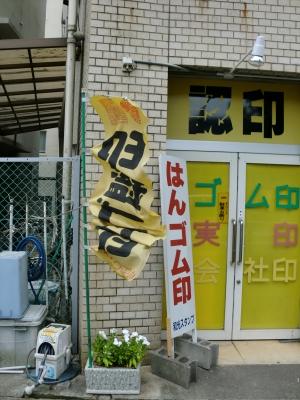 台風9号4