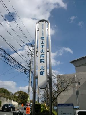 徳山中央病院9