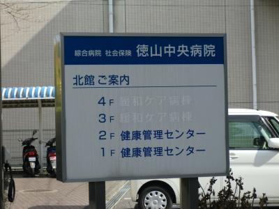 徳山中央病院11