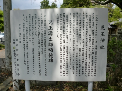 児玉神社2