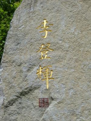 児玉神社6