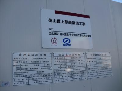 徳山駅の改修3