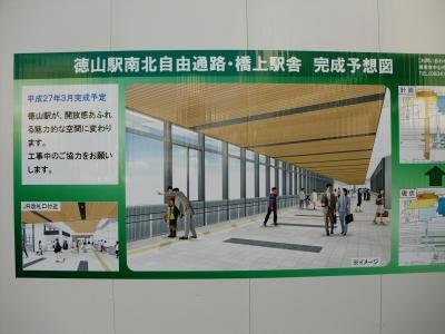 徳山駅の改修4