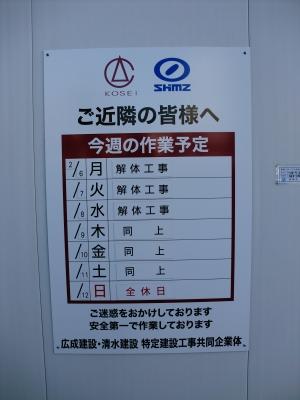 徳山駅の改修5