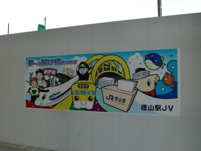 徳山駅の改修6