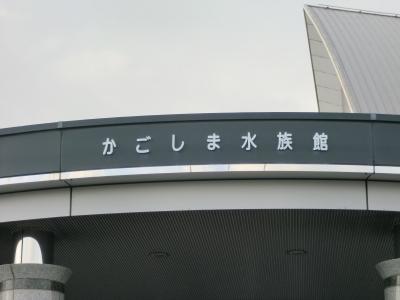 鹿児島水族館3