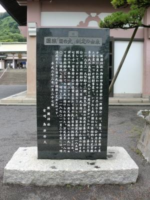 照国神社8