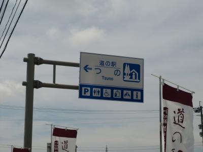 道の駅つの1