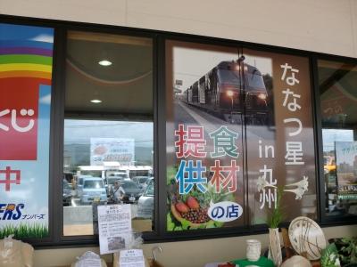 道の駅つの8