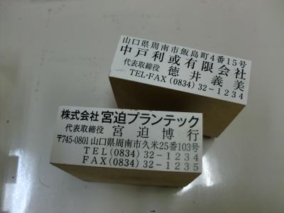 便利なゴム印1