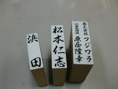 のしの名人3