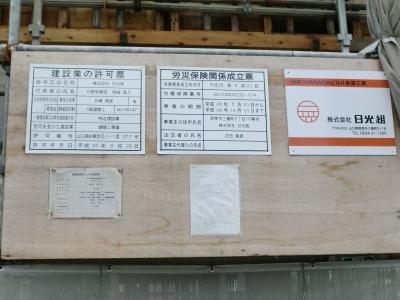 マンション建設4