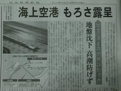 台風21号6