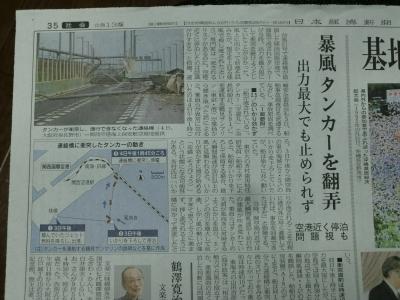台風21号7
