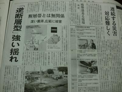 北海道地震2
