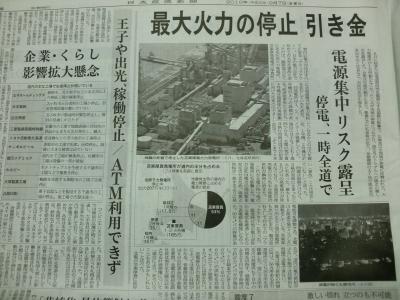 北海道地震3