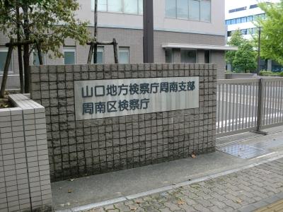 検察庁 拘置所1
