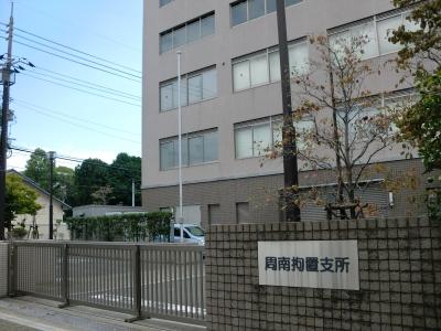 検察庁 拘置所3