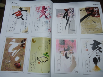 年賀状デザイン見本帳3
